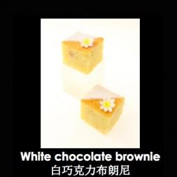 白巧克力布朗尼