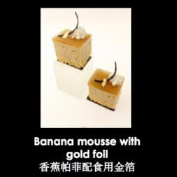 香蕉帕菲配食用金箔