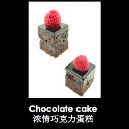浓情巧克力慕斯