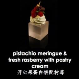 开心果蛋白饼配树莓