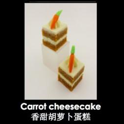 香甜萝卜蛋糕