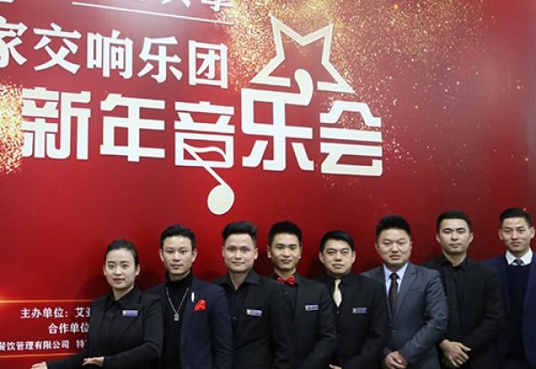 2017 迎新音乐酒会定制赞助